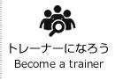 トレーナーになろう