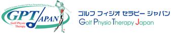 ゴルフフィジオセラピー